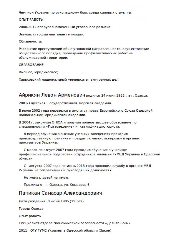 Во сколько Путину обходится Одесса? Или как торгуют Родиной сепаратисты (ФОТО, ДОКУМЕНТЫ), фото-4