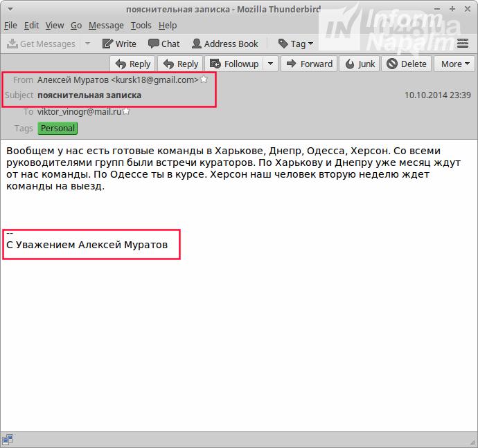 Во сколько Путину обходится Одесса? Или как торгуют Родиной сепаратисты (ФОТО, ДОКУМЕНТЫ), фото-7