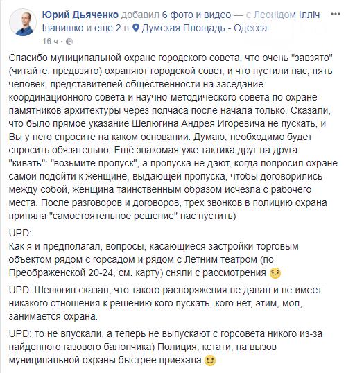 Вопрос застройки одесского Горсада ларьками временно снят (ФОТО) , фото-1