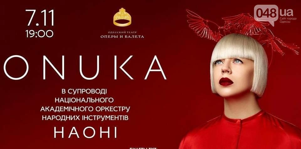 «Onuka» и НАОНИ: одесситы услышат программу, ставшую сенсацией «Eurovision» -2017, фото-1