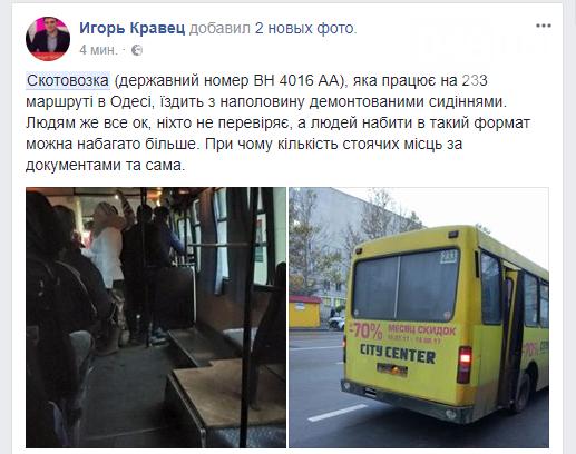 Маршрутка-скотовозка обнаружена в Одессе (ФОТО), фото-1