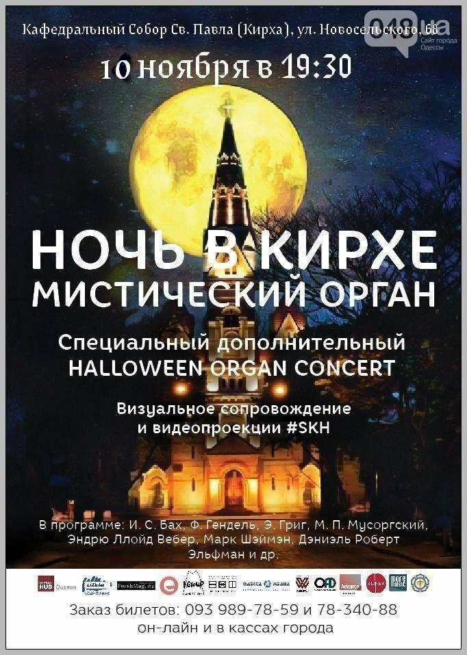 Эротический триллер и пуншевая вечеринка: как провести вечер пятницы в Одессе, фото-2