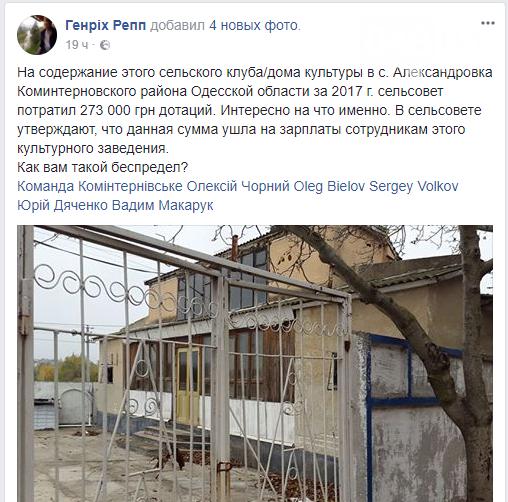Под Одессой на содержание сарая выделили сумасшедшие деньги (ФОТО), фото-1