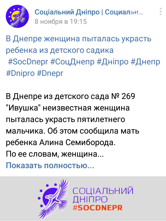 Одесситов напугало фейковое сообщение о попытке похитить ребенка из детсада (ФОТО), фото-2