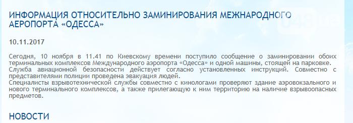 В Одесском аэропорту ищут 30 килограмм тротила (ФОТО), фото-1