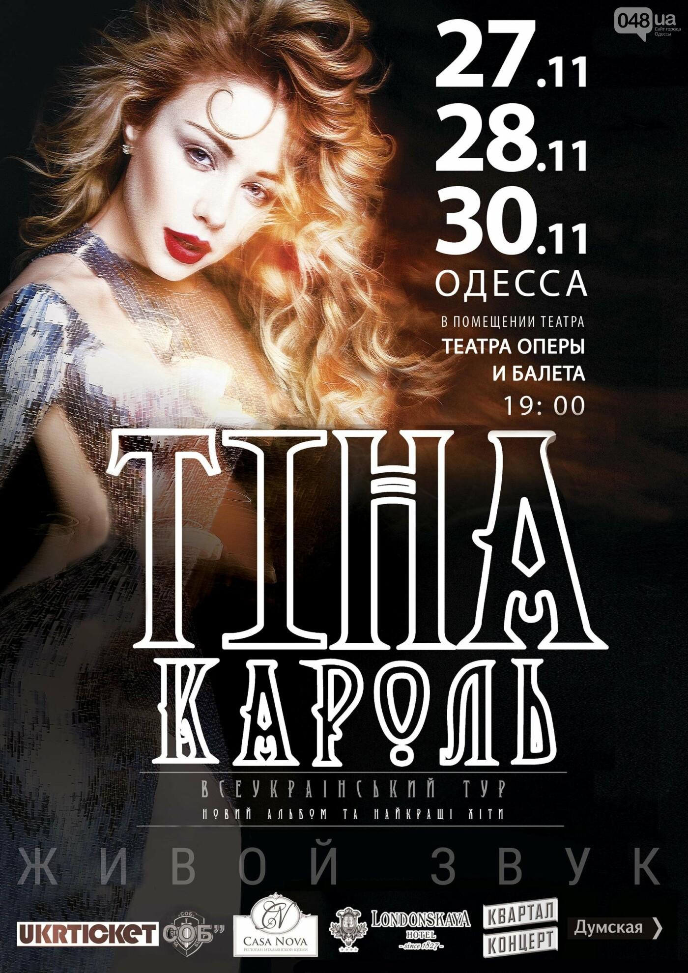 В Одессу едет Тина Кароль: горожан ждет невероятное шоу (ВИДЕО), фото-1