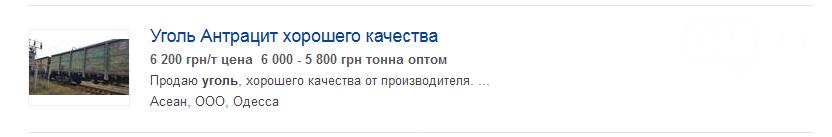 В Минэнерго назвали цены в Одессе на уголь неадекватными (ФОТО), фото-2