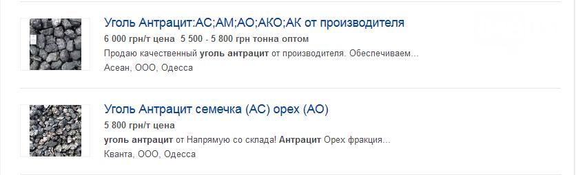 В Минэнерго назвали цены в Одессе на уголь неадекватными (ФОТО), фото-3