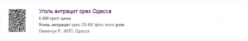 В Минэнерго назвали цены в Одессе на уголь неадекватными (ФОТО), фото-1