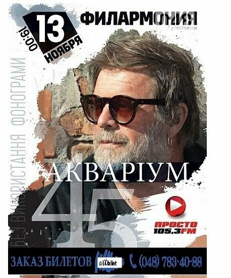 Легендарный Борис Гребенщиков отметит в Одессе 45-тилетие «Аквариума», фото-1