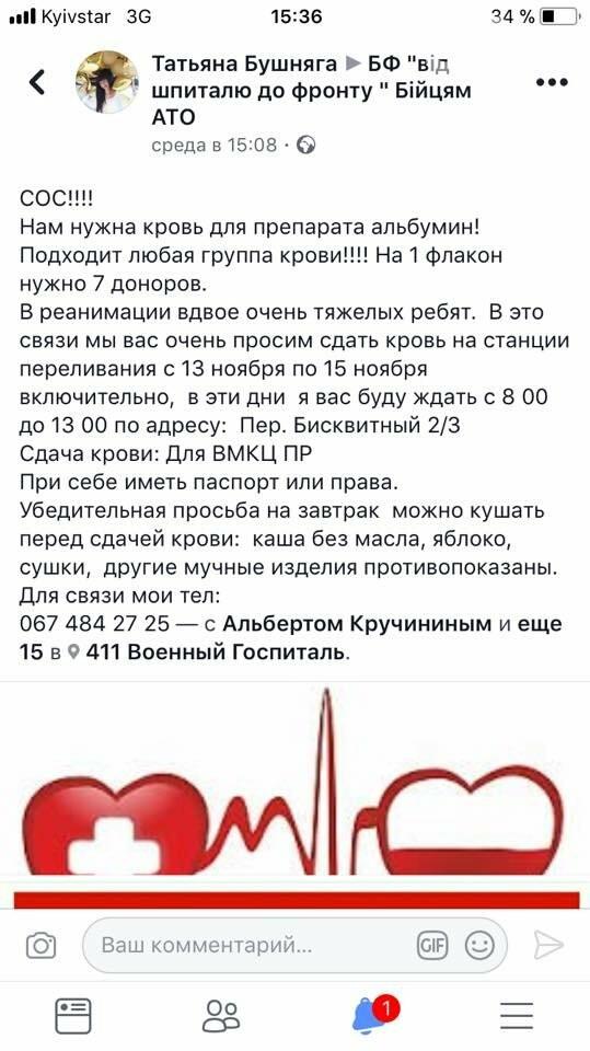 Одесскому военному госпиталю нужно по 28 доноров крови в день (ФОТО), фото-1