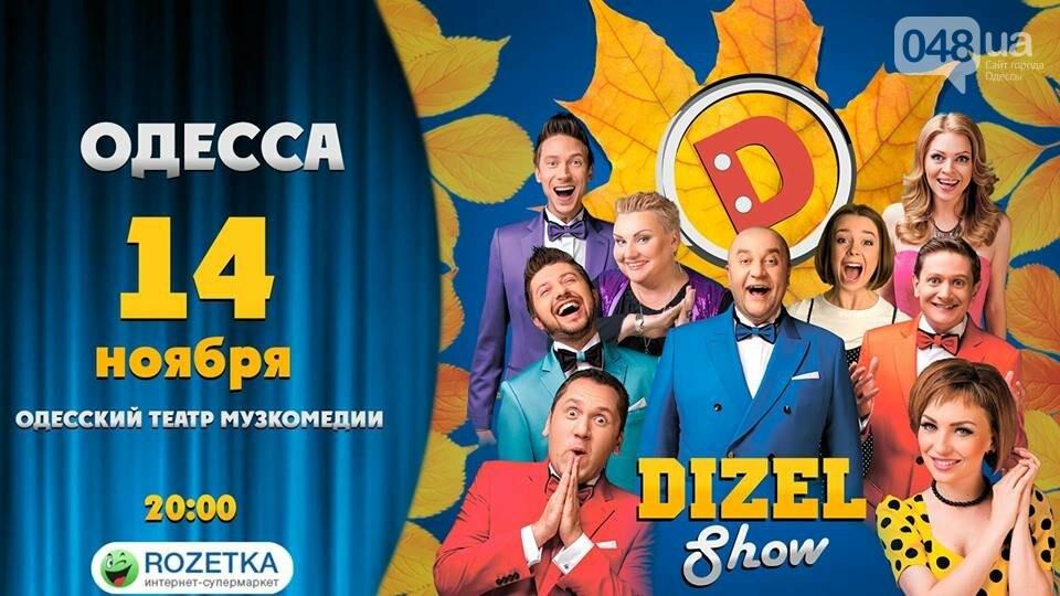 Рецепт приятного вечера в Одессе: концерт Христины Соловий и шутки «Дизель Шоу», фото-2