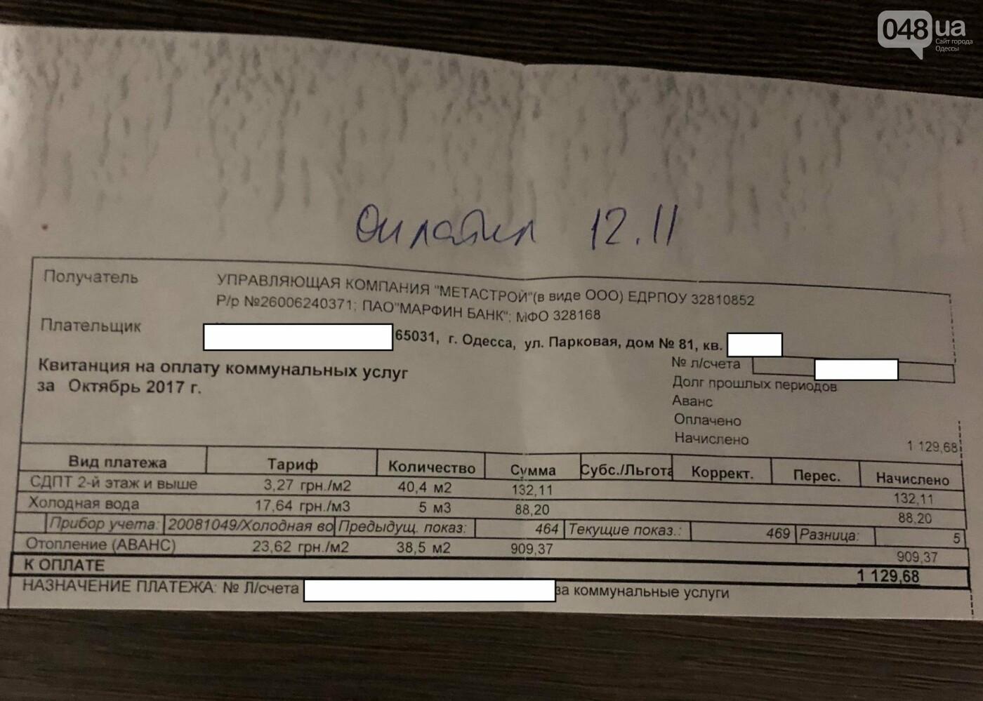 Одесситы получили первые платежки за тепло (ФОТО), фото-1