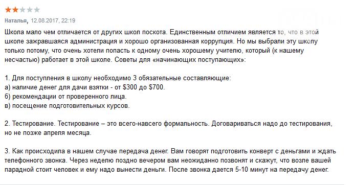 Сколько денег собирает одесская школа с родителей и на что их тратит (ФОТО, ДОКУМЕНТЫ), фото-6
