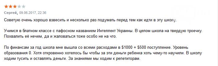 Сколько денег собирает одесская школа с родителей и на что их тратит (ФОТО, ДОКУМЕНТЫ), фото-7