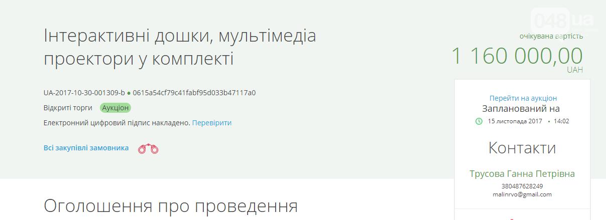 Интерактивные доски по 1500 долларов купят для одесских школ (ФОТО), фото-2