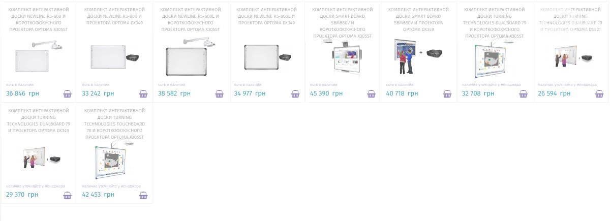 Интерактивные доски по 1500 долларов купят для одесских школ (ФОТО), фото-3