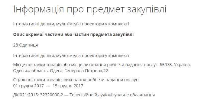 Интерактивные доски по 1500 долларов купят для одесских школ (ФОТО), фото-1