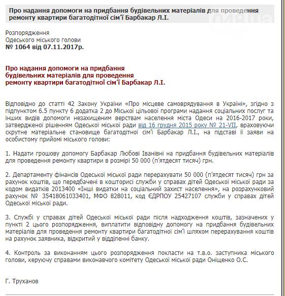 Труханов раздал за две недели миллион из бюджета (ФОТО), фото-1