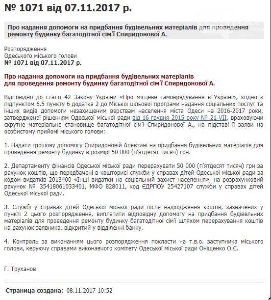 Труханов раздал за две недели миллион из бюджета (ФОТО), фото-4
