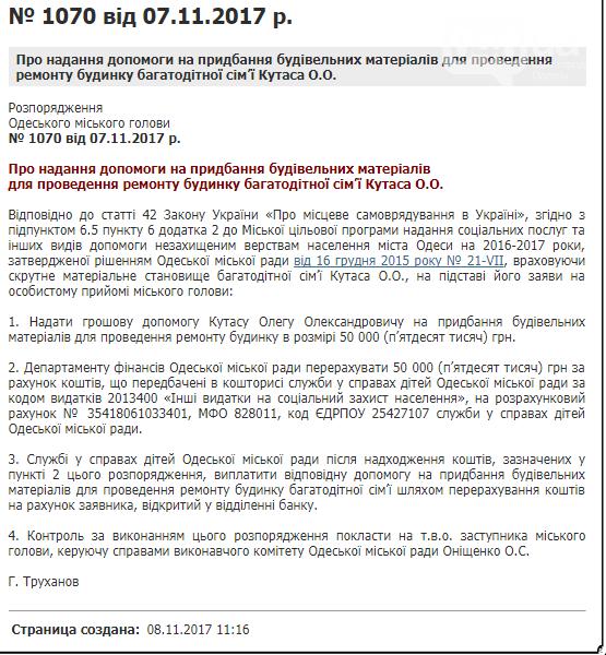 Труханов раздал за две недели миллион из бюджета (ФОТО), фото-5
