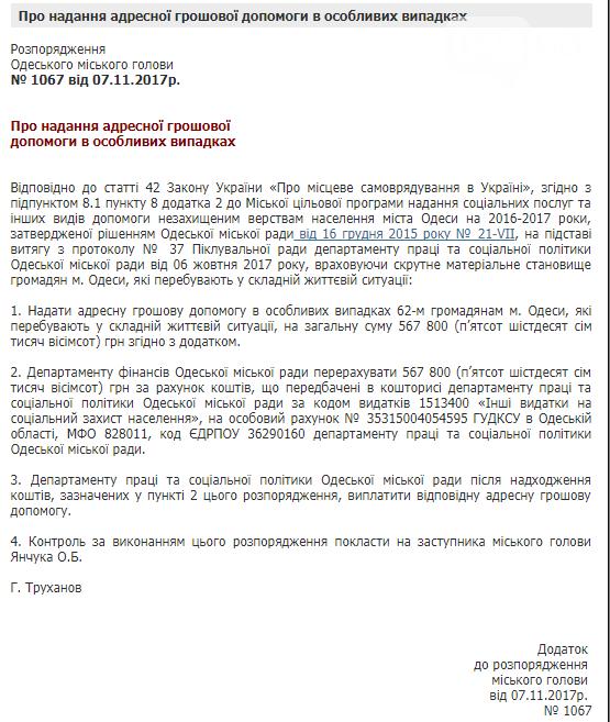 Труханов раздал за две недели миллион из бюджета (ФОТО), фото-2