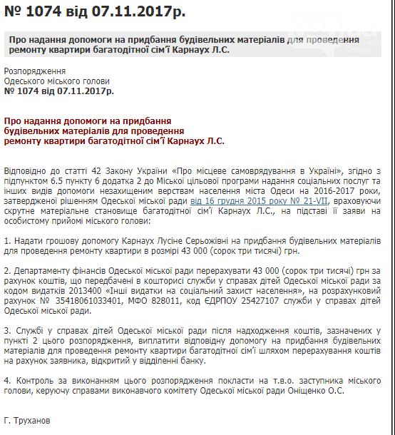 Труханов раздал за две недели миллион из бюджета (ФОТО), фото-6