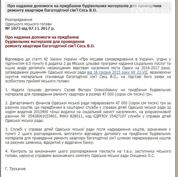 Труханов раздал за две недели миллион из бюджета (ФОТО), фото-3