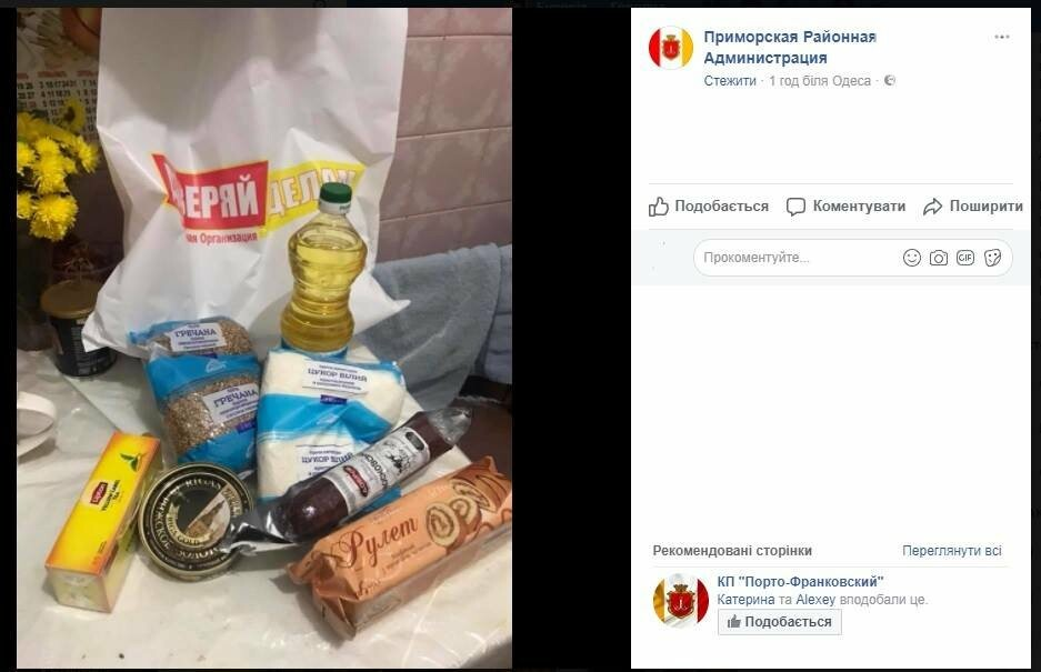 Одесские чиновники похвастались, как за бюджетные деньги подкупали избирателей (ФОТО), фото-1