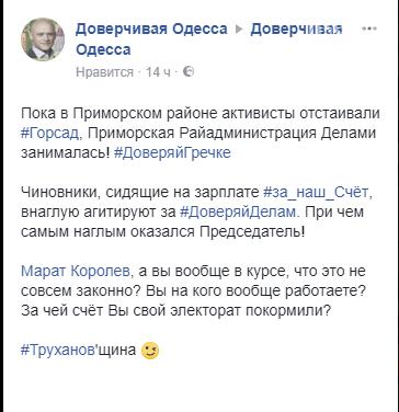 Одесские чиновники похвастались, как за бюджетные деньги подкупали избирателей (ФОТО), фото-3