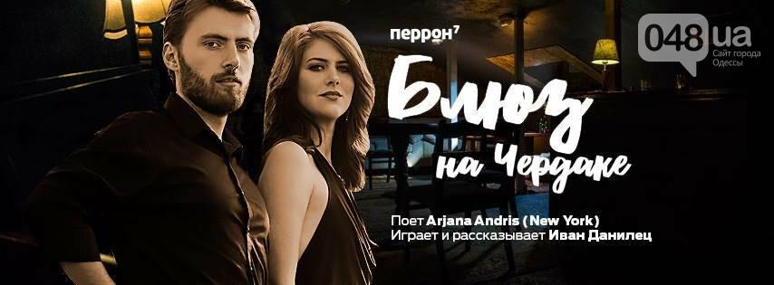 Два концерта, две кинопремьеры и рок-опера: планируем досуг в Одессе вместе (АФИША), фото-3
