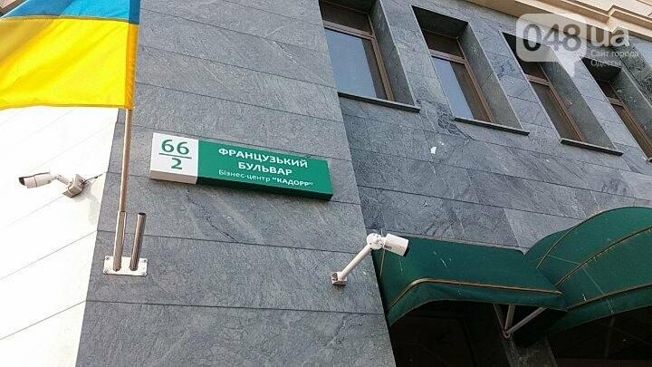 СБУ обыскивает офис Kadorr на Французском бульваре (ФОТО), фото-1