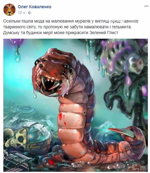 """Одесскую мэрию предлагают """"украсить"""" изображением глиста (ФОТО), фото-1"""