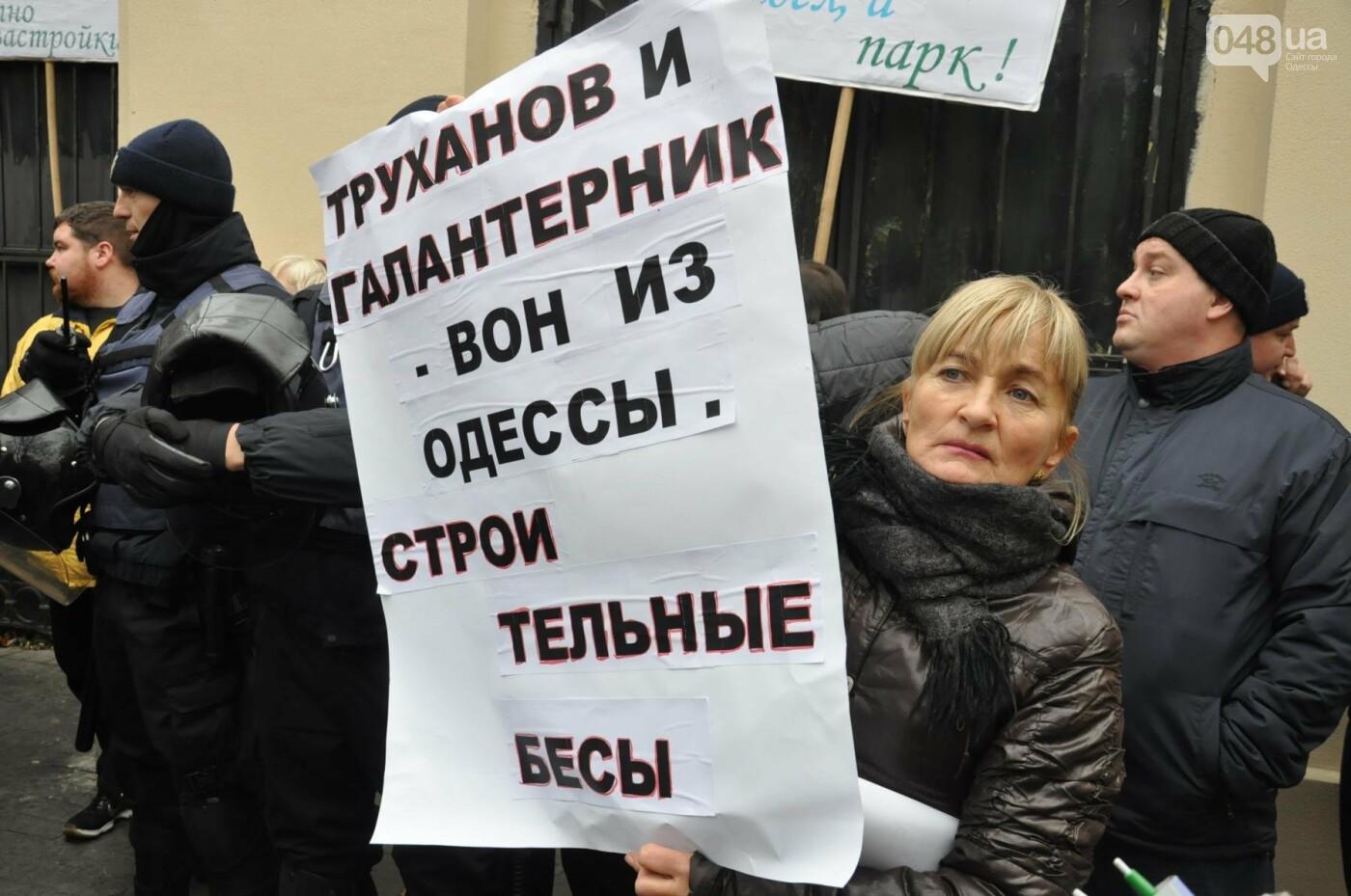 Около 5 сотен одесситов протестовали против застройки Горсада (ФОТО) , фото-3