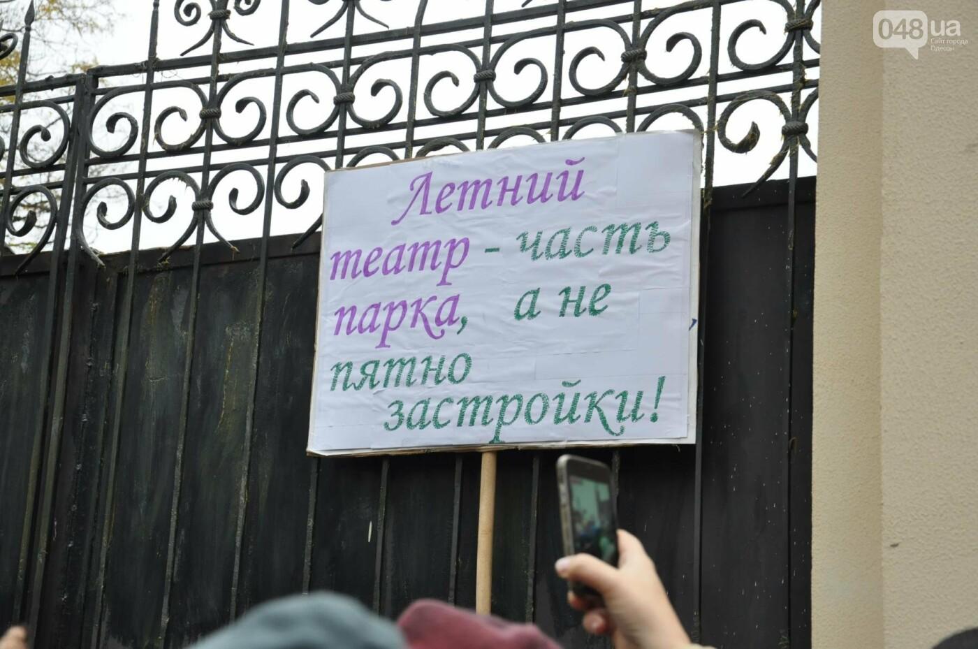 Около 5 сотен одесситов протестовали против застройки Горсада (ФОТО) , фото-11