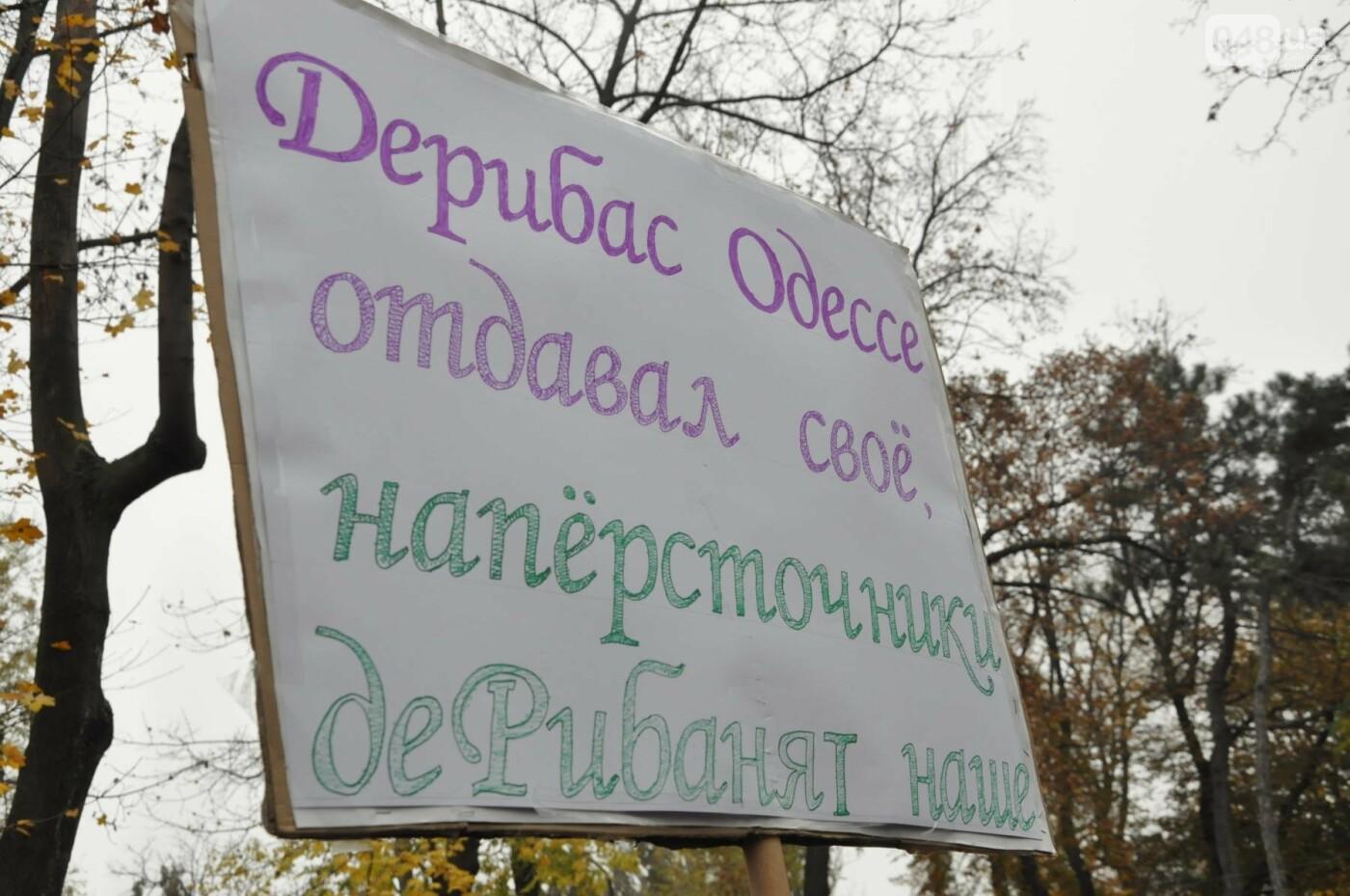 Около 5 сотен одесситов протестовали против застройки Горсада (ФОТО) , фото-2