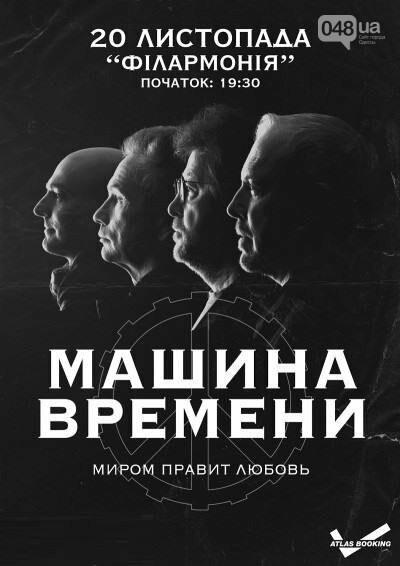 «Миром правит любовь»: для одесситов сыграет «Машина Времени» и Андрей Макаревич, фото-1