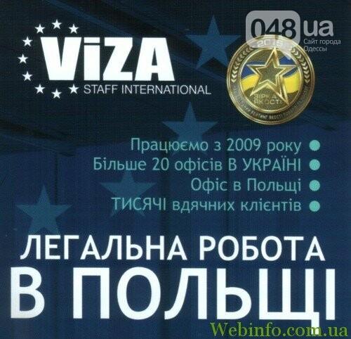 Работа для украинцев за границей, фото-9