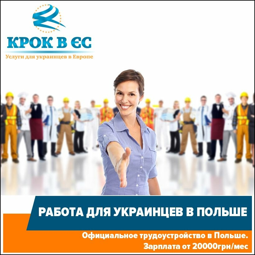 Работа для украинцев за границей, фото-1