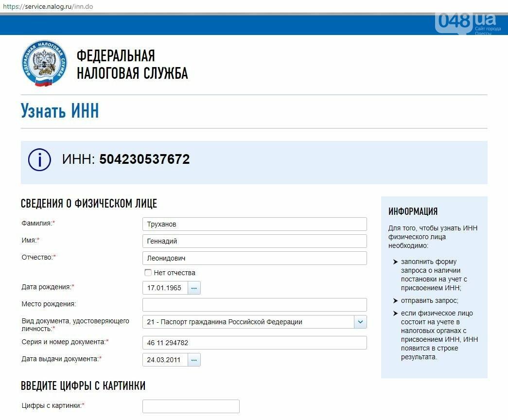 Влип, очкарик! Российскому подданству Труханова нашли новые подтверждения (ФОТО), фото-1