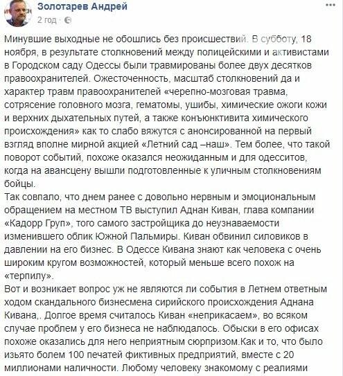 Золотaрев прокомментировал события в Одессе , фото-1