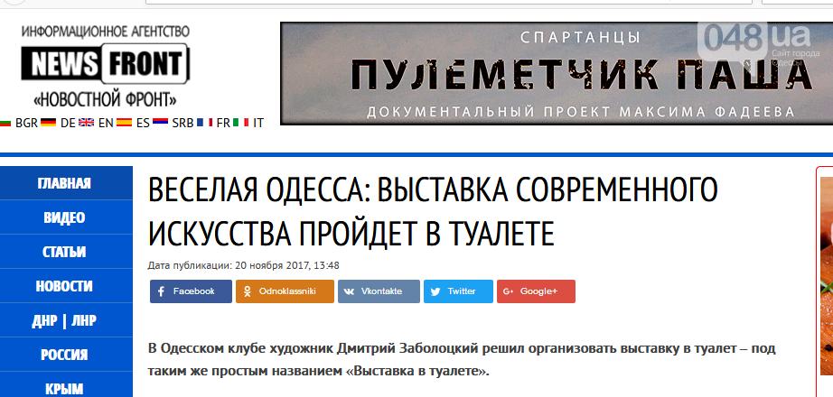 Одесская выставка в туалете зацепила радикальные российские СМИ (ФОТО), фото-1