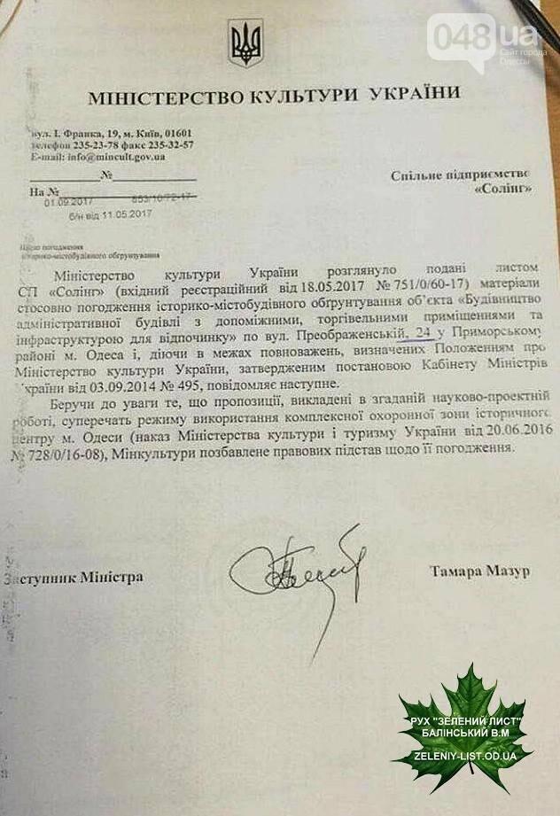 Всплыла правда: Одесский Горсад планировали превратить в базар (ДОКУМЕНТ), фото-1