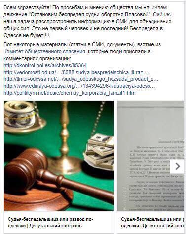 Одесская судья Власова предоставила ложную декларацию о доходах?, фото-2