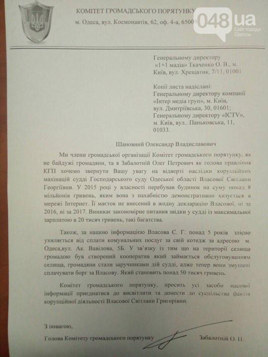 Одесская судья Власова предоставила ложную декларацию о доходах?, фото-5