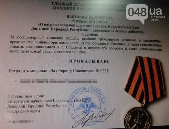 Депутата из Одесской области признали террористом и судили заочно, фото-2