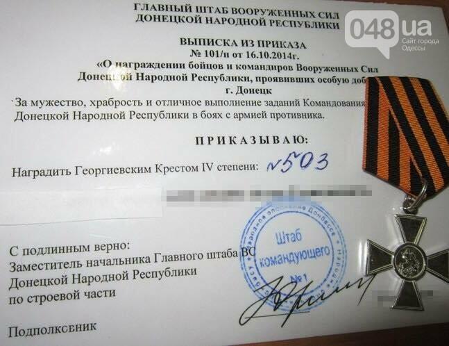 Депутата из Одесской области признали террористом и судили заочно, фото-3
