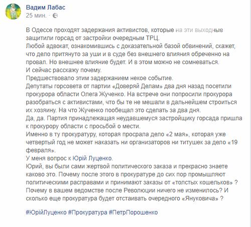 "Одесских активистов ""заказали"" (ФОТО), фото-1"