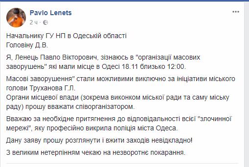 """Одесские общественники во всем сознались и назвали организатора """"беспорядков"""" в Горсаду (ФОТО), фото-3"""