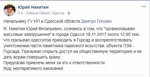 """Одесские общественники во всем сознались и назвали организатора """"беспорядков"""" в Горсаду (ФОТО), фото-4"""